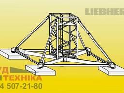 Крестовина Liebherr 120 HC с базовой секцией