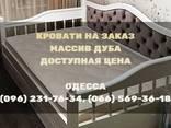 Кровати из массива дуба на заказ Одесса - фото 1