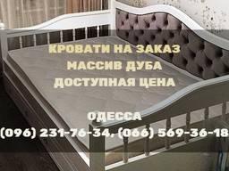 Кровати из массива дуба на заказ Одесса