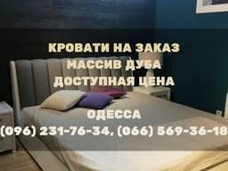 Купить кровать Одесса по доступной цене. Кровати под заказ