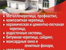 Металлочерепица Профнастил Водосток