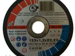 Круг отрезной по металлу 125*1,2мм ЗАК