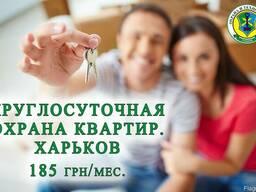 Круглосуточная охрана квартир. Харьков