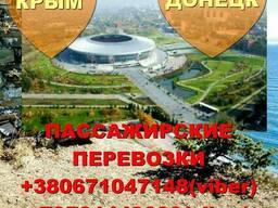Крым – Донецк – Крым