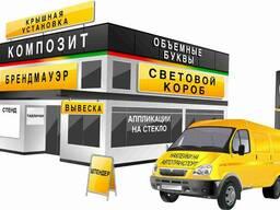 Рекламная Вывеска Кафе/Ресторан/Бар