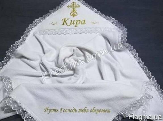 Крыжма Кира с вышивкой имени и даты