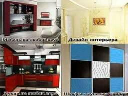 Кухні Шафи-Купе Натяжні стелі Двері Вікна Ремонт Дизайн Обух