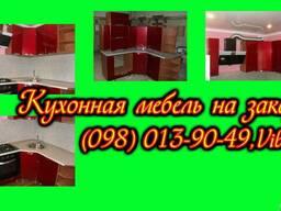 Кухня - кухонная мебель, мебель для кухни
