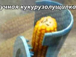 Дробарка ручна для кукурудзи, (Кукурузолущилка), металева . - фото 2