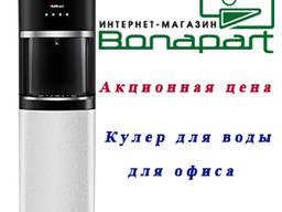 Кулер для воды для офиса Hotfrost 35 AEN Скидки всем - фото 1
