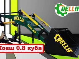 Кун на МТЗ ЮМЗ Dellif Strong 1800 Усиленный Быстросъёмный