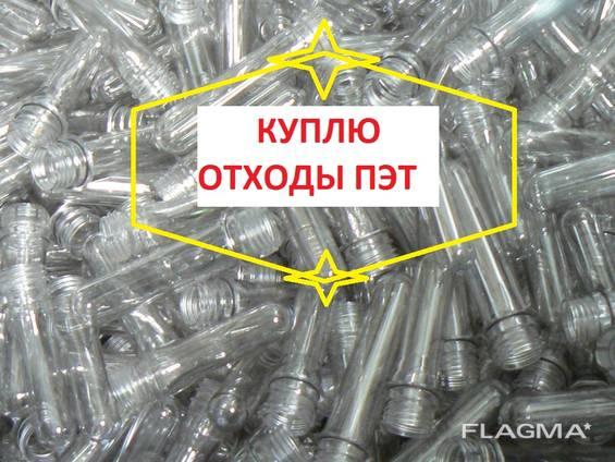 Купим дорого! Брак преформы (ПЭТ бутылки) на переработку.