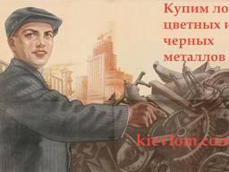 Купим лом цветных и черных металлов Киев.