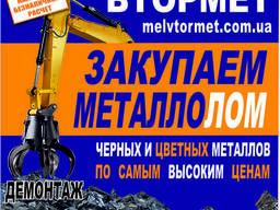 Купим металлолом дорого!!! Вывоз, демонтаж