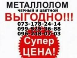 Купим металлолом Харьков