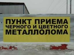 Купим Металлолом - Вывоз у населения и предприятий