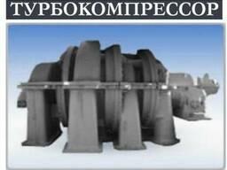 Купим неликвиды промышленных турбокомпрессоров