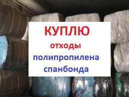 Купим Отходы спанбонда, полипропилена