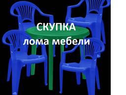 Скупка вывоз лома: Шезлонги, пляжной мебели, стульев