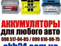 Купить аккумулятор для Авто Гарантия Сервис Доставка Подбор