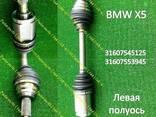 Купить BMW Х5 левая полуось 31607545125. - фото 1
