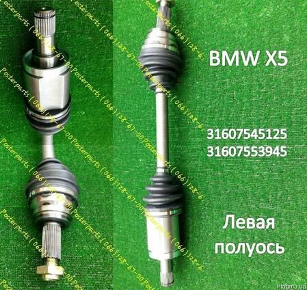 Купить BMW Х5 левая полуось 31607545125.