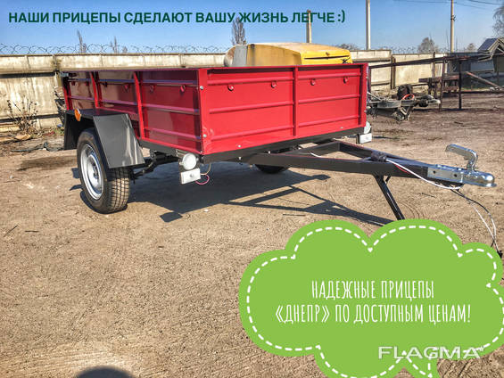 Легковой прицеп Днепр-200(2000х1300х400) и другие модели!
