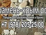 Луганский камень оптом и в розницу в Севастополе - фото 1