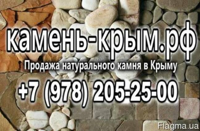 Луганский камень оптом и в розницу в Севастополе