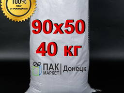 Купить мешки в Донецке 90х50 на40 килограмм от производителя