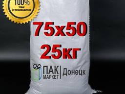 Купить мешки в Донецке 75х50 - 25 килограмм от производителя