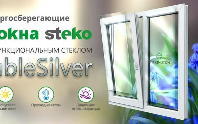Купить Пластиковые Окна Steko Энергосберегающие Окно