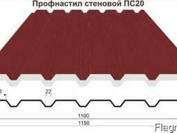 Купить ПС-20 от производителя, профнастил Киев
