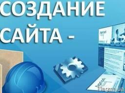 Купить сайт, Сайт визитка, лендинг, создание сайтов