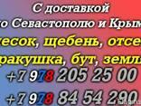 Купить ракушку, ракушечник, ракушняк в Севастополе - фото 1