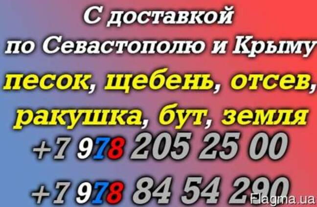Купить ракушку, ракушечник, ракушняк в Севастополе