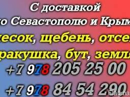 Купить щебень, песок, отсев, бут, ракушку в Севастополе