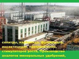 Купить Завод Производство удобрений СЗР в Европе