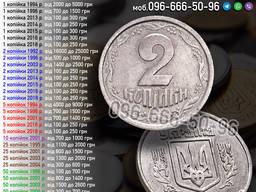Куплю рідкісні монети України . Список дорогих монет Уураїни та СРСР