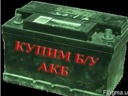 Куплю б/у аккумулятор АКБ, погрузчик, ИБП, авто, 12грн/кг