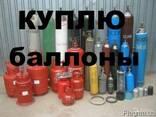 Куплю баллоны кислородные , углекислотные , аргоновые , азотные , смесевые , закись азота - фото 1
