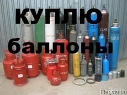 Куплю баллоны кислородные , углекислотные , аргоновые , азотные , смесевые , закись азота