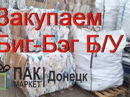 Прием полипропилен Биг-бэг Б/У в Донецке, Макеевке