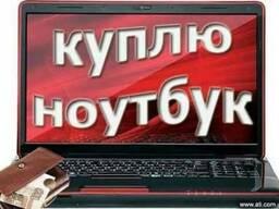 Куплю БУ ноутбуки, компьютеры, мониторы в Киеве - Срочно