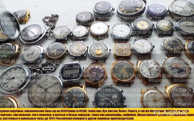 Ссср наручные продать часы час 1 расшифровки за стоимость