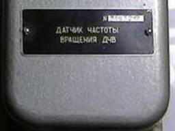 Куплю датчик частоты вращения ДЧВ
