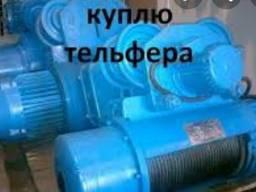 Куплю дорого самовывоз по всей Украине тельфера электротали