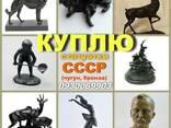 Куплю Дорого Статуэтки СССР (чугун, бронза) - фото 1