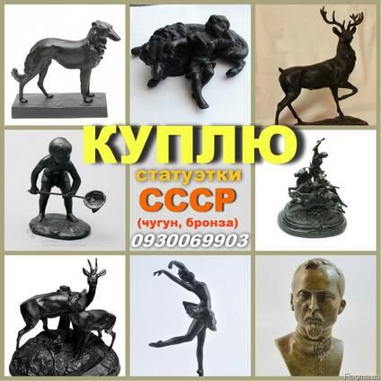 Куплю Дорого Статуэтки СССР (чугун, бронза)