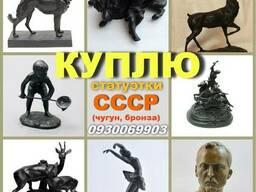 Куплю Дорого Статуэтки СССР (чугун,бронза)